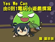 Yes We Can由0到1電玩小遊戲撰寫