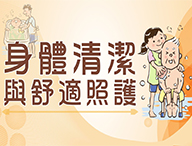 身體清潔與舒適照護 Body clean and comfortable care