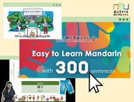 Easy to Speak Mandarin (With 300 Sentences) English Assisted 超實用300句說華語(英語輔助)