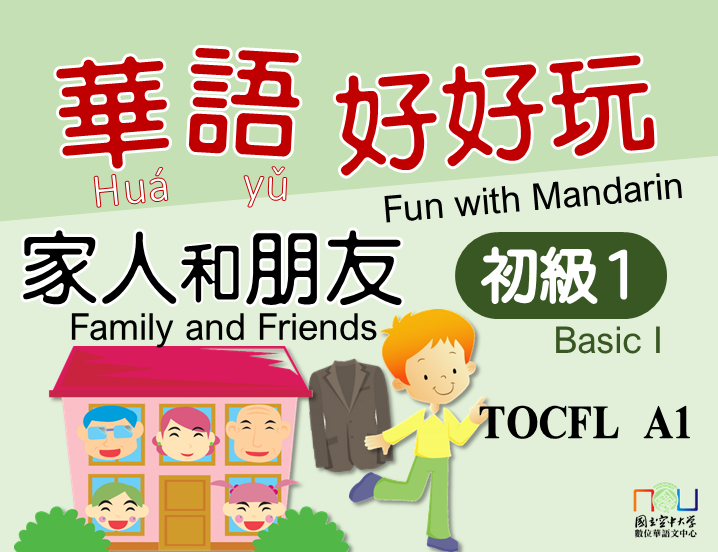 華語好好玩初級一:家人和朋友 Fun with Mandarin Basic I:Family and Friends