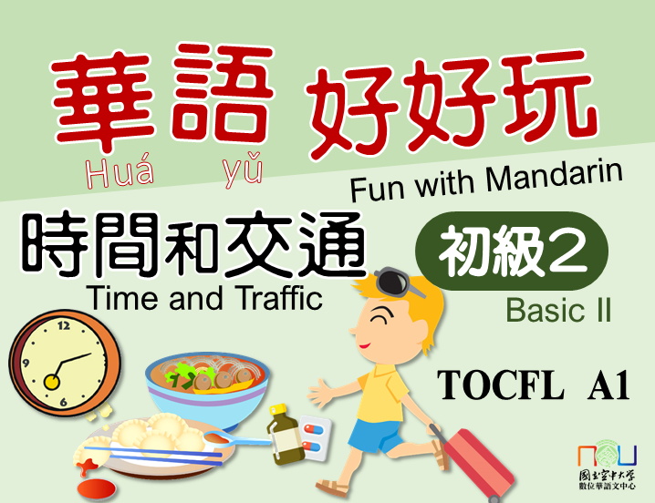 華語好好玩初級二:時間和交通 Fun with Mandarin Basic II:Time and Traffic