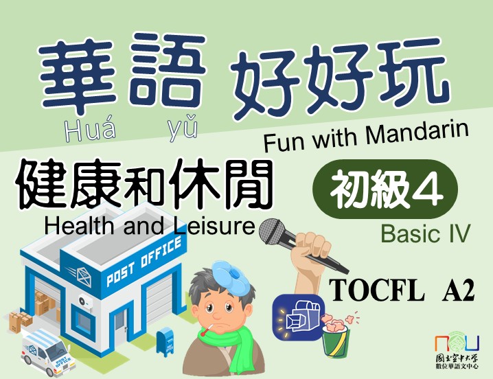 華語好好玩初級四:健康與休閒 Fun with Mandarin Basic IV:Health and Leisure