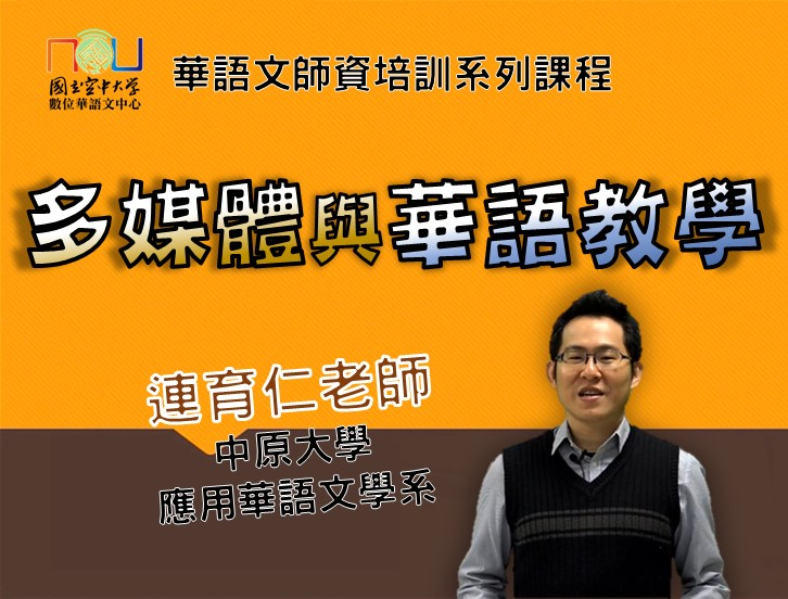 多媒體與華語教學Multimedia Assisted Chinese Teaching and Language